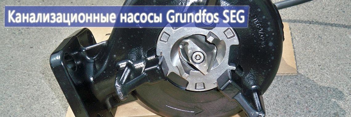 Канализационные насосы с дробилкой Grundfos SEG
